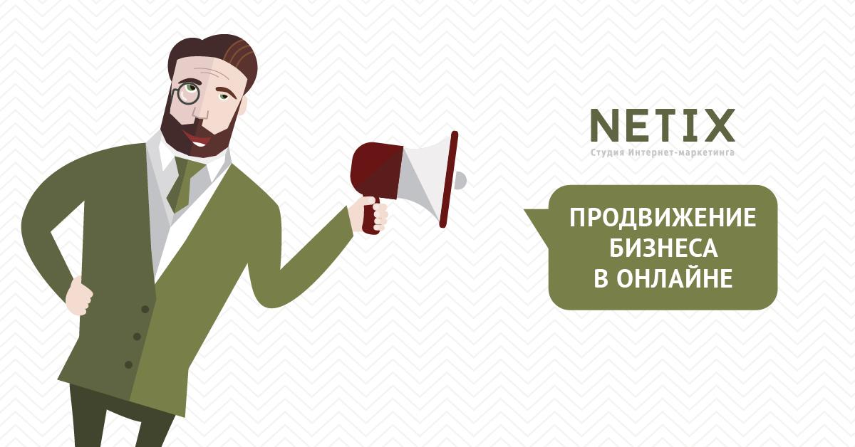 (c) Netix.com.ua